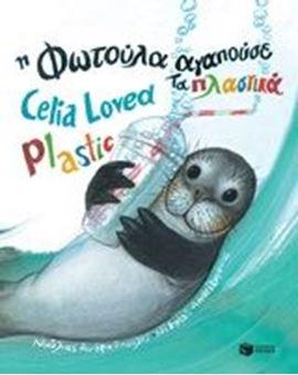 Η Φωτούλα αγαπούσε τα πλαστικά - Celia Loved Plastic