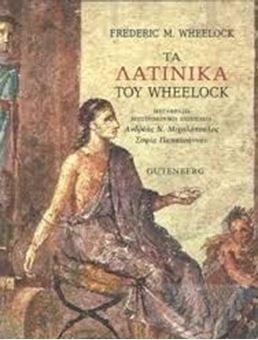 Image sur Τα λατινικά του Wheelock