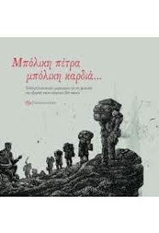 Μπόλικη πέτρα μπόλικη καρδιά... Επιλογή εικαστικών μαρτυριών για τις φυλακές και εξορίες στον έλληνικο 20ο αιώνα