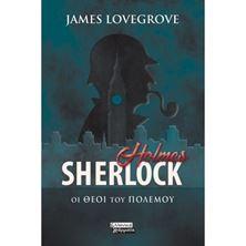 Image de Sherlock holmes- Oι θεοί του πολέμου