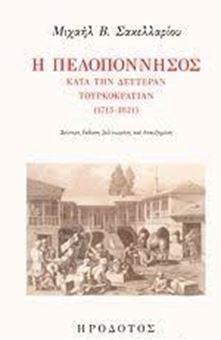 Η Πελοπόννησος κατά την Δευτέραν Τουρκοκρατίαν (1715-1821)
