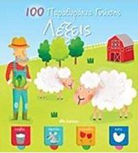 Εικόνα της 100 Παραθυράκια γνώσης - Λέξεις