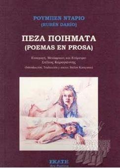 Πεζά Ποιήματα / Poemas En Prosa