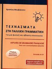 Picture of Τεχνάσματα στη Γαλλική Γραμματική- 2η έκδοση