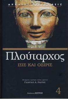 Πλούταρχος 4 -  Ίσις Όσιρις