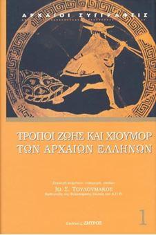 Τρόποι ζωής και χιούμορ των αρχαίων Ελλήνων