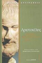 Εικόνα της Ηθικά Νικομάχεια Βιβλία, Βιβλία Α΄-Δ΄