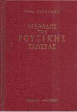 Picture of Μέθοδος της Ρούσικης γλώσσας
