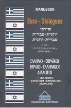 Εικόνα της Ελληνο-εβραικοί, εβραιο-ελληνικοί διάλογοι