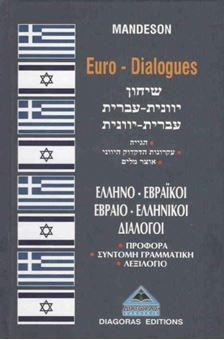 Ελληνο-εβραικοί, εβραιο-ελληνικοί διάλογοι