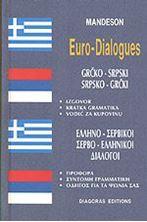 Picture of Ελληνο-σερβικοί, σερβο-ελληνικοί διάλογοι