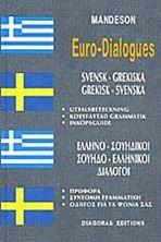 Picture of Ελληνο-σουηδικοί, σουηδο-ελληνικοί διάλογοι