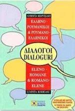 Εικόνα της Ελληνο-ρουμανικοί, ρουμανο-ελληνικοί διάλογοι