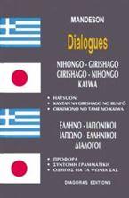Εικόνα της Ελληνο-ιαπωνικοί, ιαπωνο-ελληνικοί διάλογοι