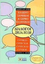 Εικόνα της Ελληνο-σερβικοί, σερβο-ελληνικοί διάλογοι