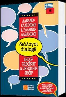 Picture of Ελληνο-αλβανικοί, αλβανο-ελληνικοί διάλογοι