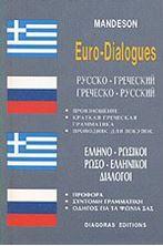 Picture of Ελληνο-ρωσικοί, ρωσο-ελληνικοί διάλογοι