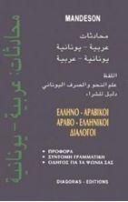 Picture of Αραβο-ελληνικοί, ελληνο-αραβικοί διάλογοι