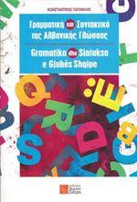 Picture of Γραμματική και συντακτικό της αλβανικής γλώσσας