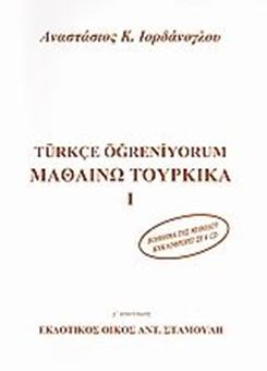 Μαθαίνω Τουρκικά