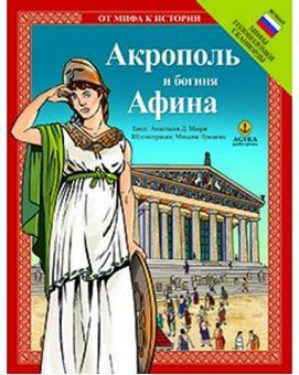 Акрополь и богиня Афина