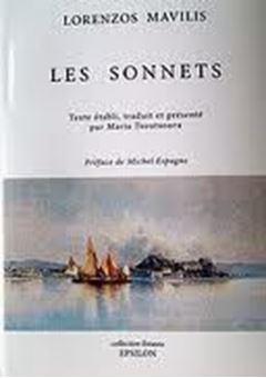 Les sonnets (δίγλωσσο γαλλικά) (bilingue)