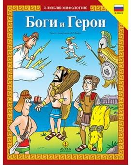 Picture of Боги и Герои