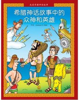 Θεοί & Ήρωες στα Κινεζικά