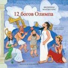 Εικόνα της 12 богов Олимпа