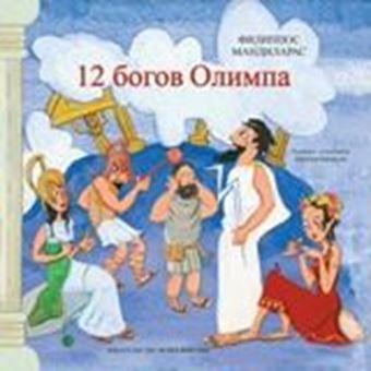 12 богов Олимпа