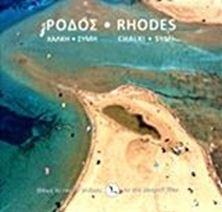 Εικόνα της Ρόδος (δίγλωσσο ρωσικά)