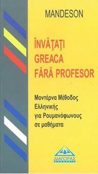 Μοντέρνα Μέθοδος Ελληνικής για Ρουμανόφωνους σε μαθήματα
