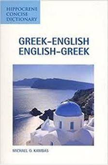 Greek-English / English-Greek Concise Dictionary