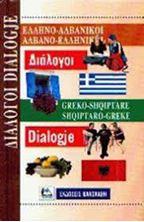 Εικόνα της Ελληνο-αλβανικοί Αλβανο-ελληνικοί διάλογοι