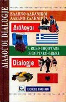 Picture of Ελληνο-αλβανικοί Αλβανο-ελληνικοί διάλογοι
