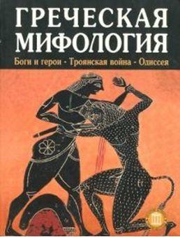 Ελληνική Μυθολογία - Ρώσικα