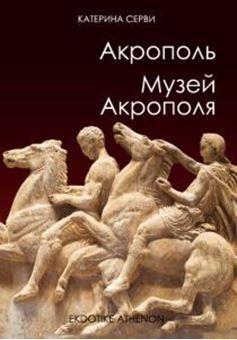 Picture of Η Ακρόπολη. Το μουσείο της Ακρόπολης στα ρωσικά