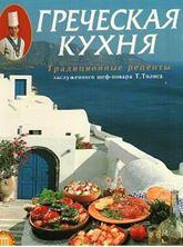 Εικόνα της Ελληνική κουζίνα (Ρωσικά)