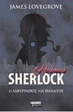 Image de Sherlock Holmes: Ο λαβύρινθος του θανάτου