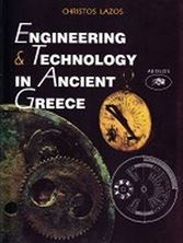 Εικόνα της Engineering and technology in ancient Greece