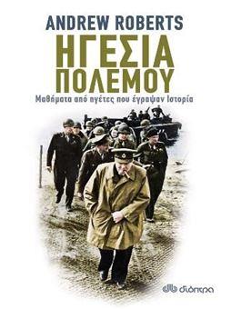 Ηγεσία πολέμου: Μαθήματα από ηγέτες που έγραψαν Ιστορία