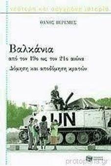 Βαλκάνια, από τον 19ο ως τον 21ο αιώνα