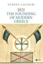 Εικόνα της 1821: The Founding of Modern Greece