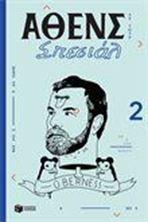 Picture of Άθενς σπεσιάλ 2 - Λε τουρ