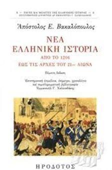 Νέα Ελληνική Ιστορία