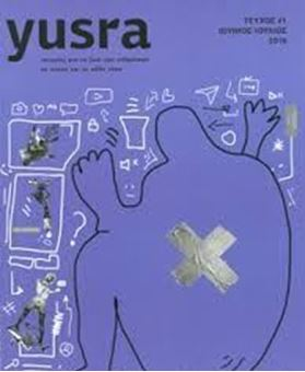 Yusra Τεύχος 1 - Ιούνιος - Ιούλιος 2019