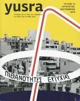 Yusra Τεύχος 2 - Αύγουστος - Σεπτέμβριος 2019