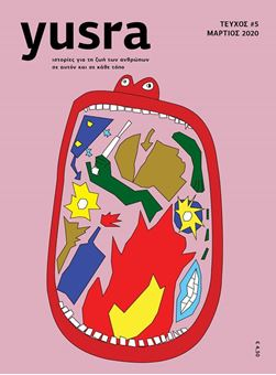 Yusra Τεύχος 5 - Μάρτιος 2020