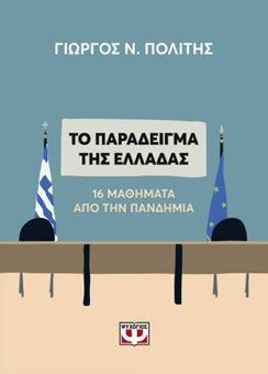 Το παράδειγμα της Ελλάδας, 16 μαθήματα από την πανδημία