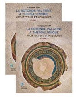 La Rotonde Palatine a Thessalonique